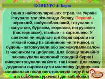Одна з найпопулярніших страв. На Україні існувало три різновиди борщу. Перший...
