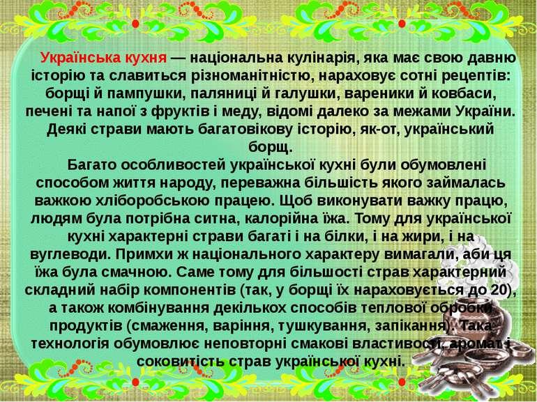 Українська кухня — національна кулінарія, яка має свою давню історію та слави...