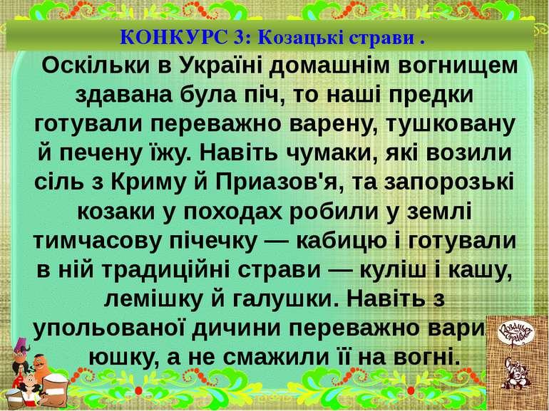 Оскільки в Україні домашнім вогнищем здавана була піч, то наші предки готувал...