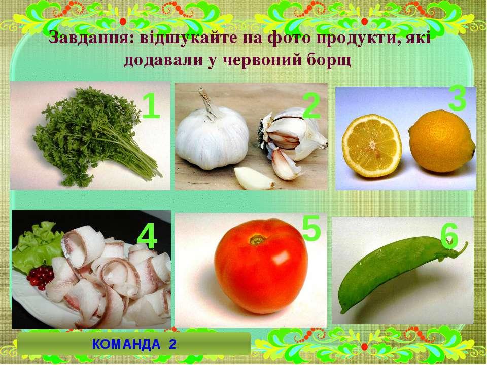 Завдання: відшукайте на фото продукти, які додавали у червоний борщ 1 6 3 4 2...