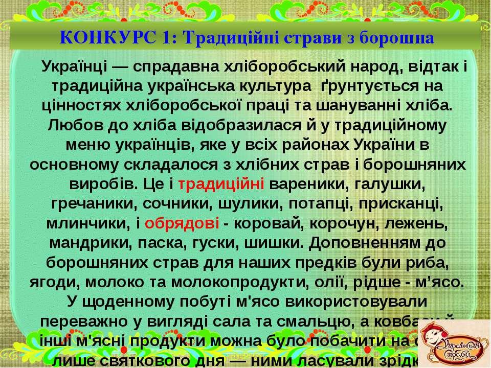 КОНКУРС 1: Традиційні страви з борошна Українці — спрадавна хліборобський нар...