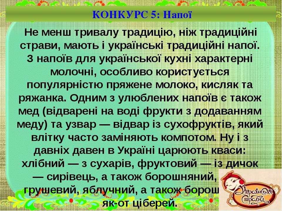 Не менш тривалу традицію, ніж традиційні страви, мають і українські традиційн...