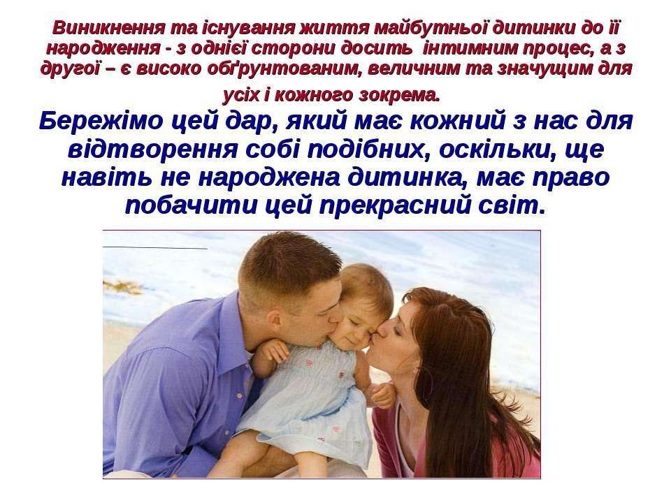 Виникнення та існування життя майбутньої дитинки до її народження - з однієї ...