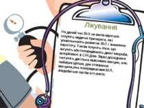 Лікування На даний час ВІЛ не виліковується. Існують медичні препарати, які у...