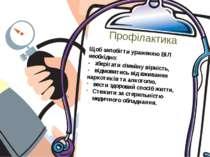 Профілактика Щоб запобігти ураженню ВІЛ необхідно: - зберігати сімейну вірніс...