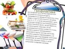 Профілактика До профілактики герпесу відносяться дотримання спеціальної дієти...