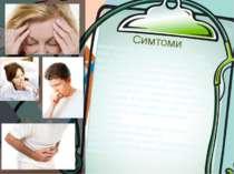 Симтоми Інкубаційний період - від двох до 21 днів. Різна тяжкість хвороби та ...