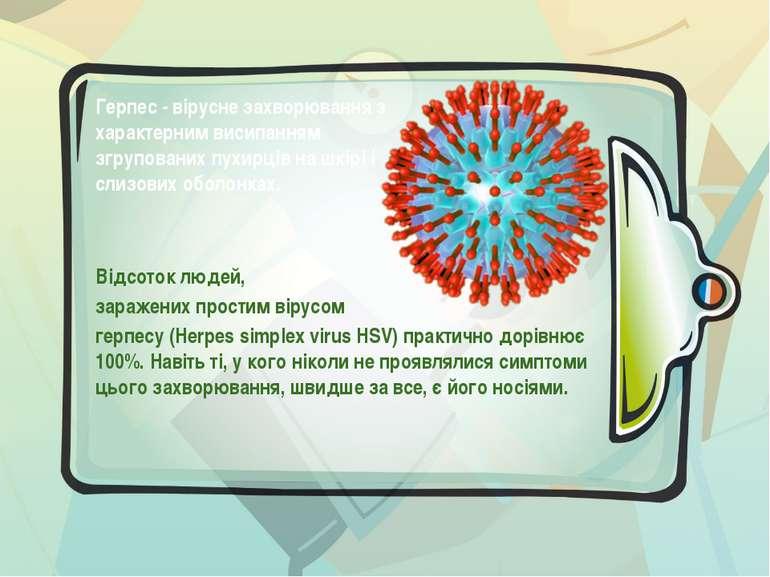 Відсоток людей, заражених простим вірусом герпесу (Herpes simplex virus HSV) ...