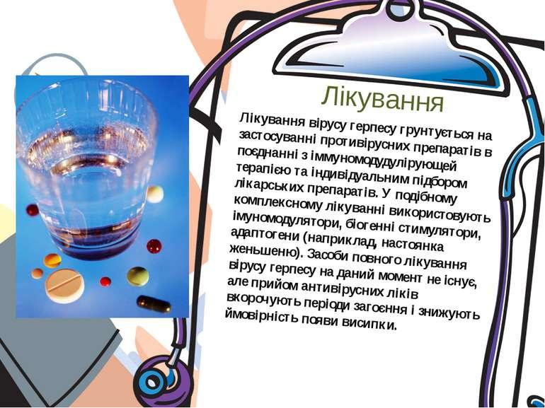 Лікування Лікування вірусу герпесу грунтується на застосуванні противірусних ...