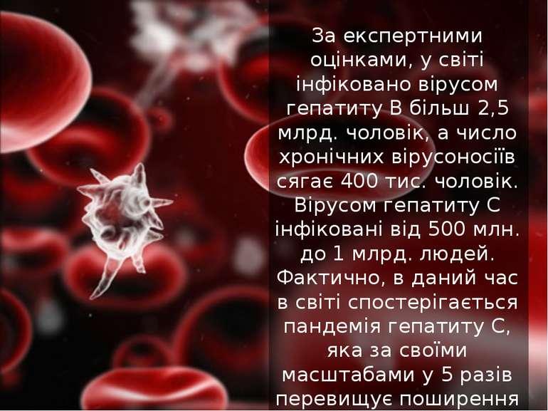 За експертними оцінками, у світі інфіковано вірусом гепатиту В більш 2,5 млрд...