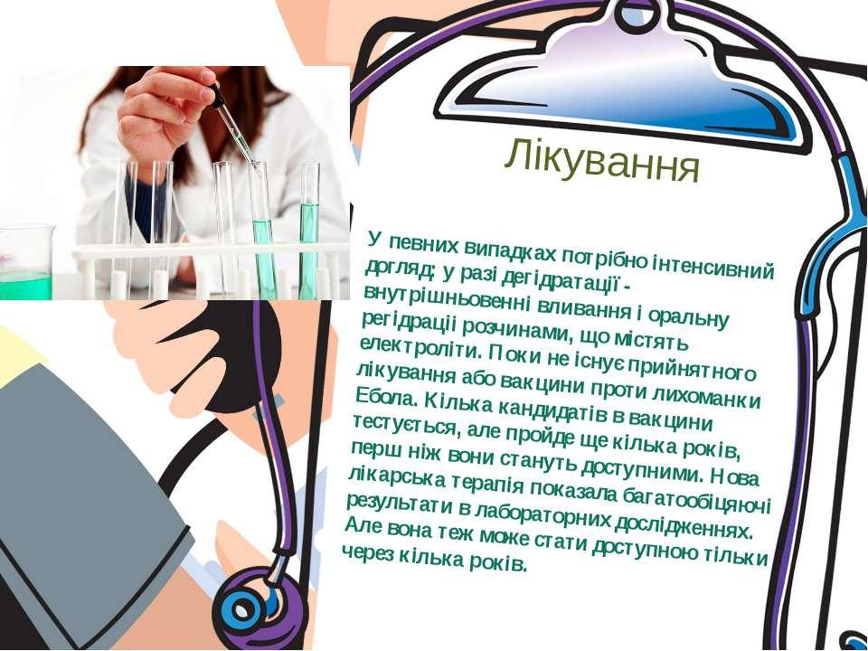 Лікування У певних випадках потрібно інтенсивний догляд: у разі дегідратації ...