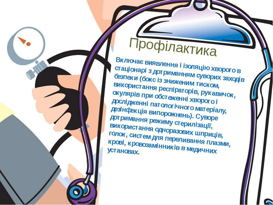 Профілактика Включає виявлення і ізоляцію хворого в стаціонарі з дотриманням ...
