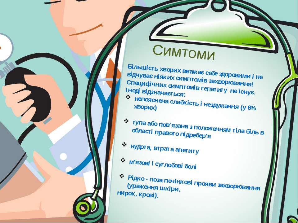 Симтоми Більшість хворих вважає себе здоровими і не відчуває ніяких симптомів...