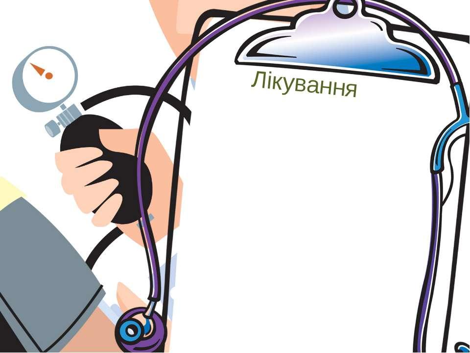 Лікування Інфекційні захворювання, в тому числі і гепатит, піддаються лікуван...