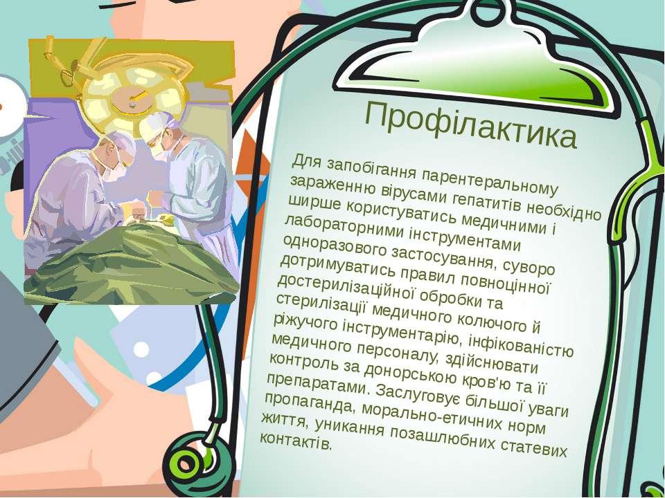 Профілактика Для запобігання парентеральному зараженню вірусами гепатитів нео...
