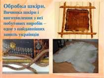 Обробка шкіри. Вичинка шкіри і виготовлення з неї побутових виробів – одне з ...