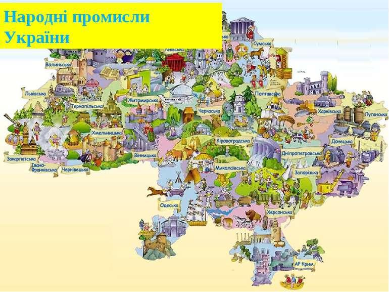 Народні промисли України