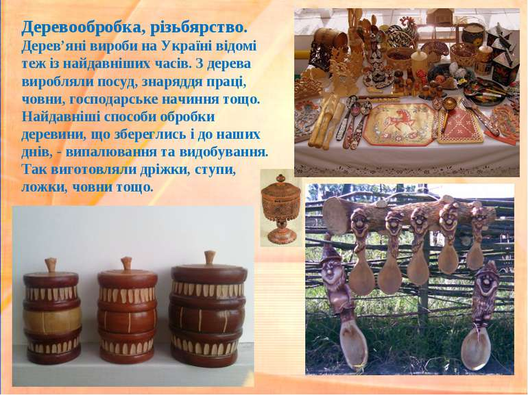 Деревообробка, різьбярство. Дерев'яні вироби на Україні відомі теж із найдавн...