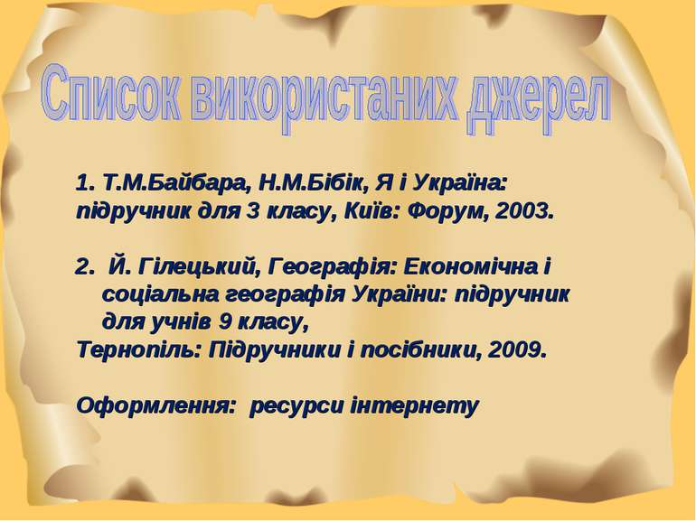 1. Т.М.Байбара, Н.М.Бібік, Я і Україна: підручник для 3 класу, Київ: Форум, 2...