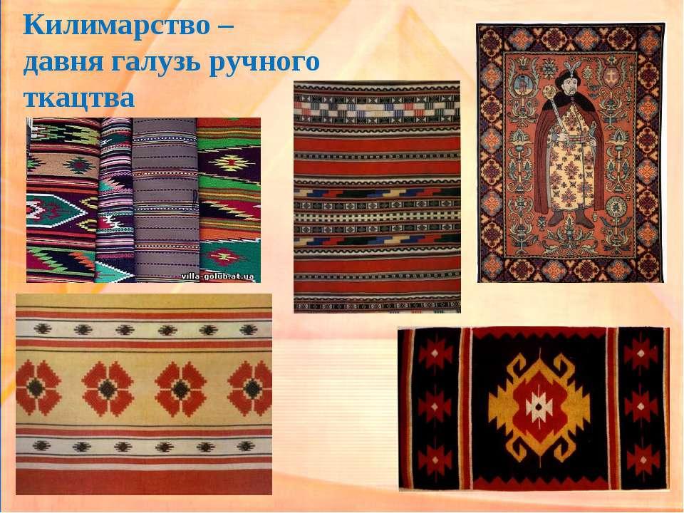 Килимарство – давня галузь ручного ткацтва