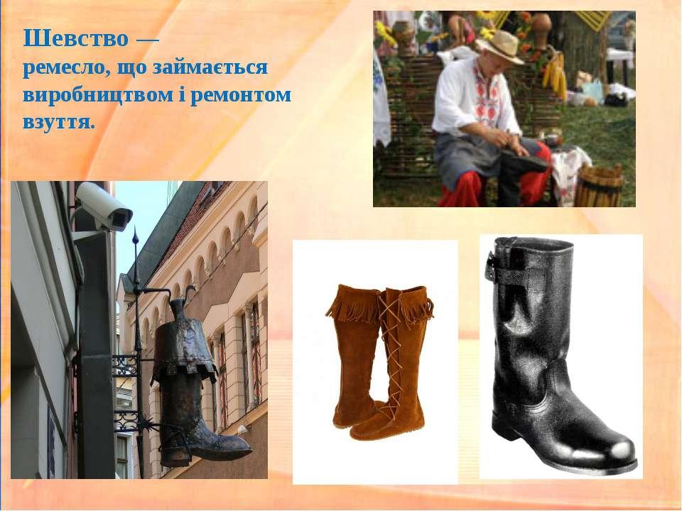 Шевство — ремесло, що займається виробництвом і ремонтом взуття.