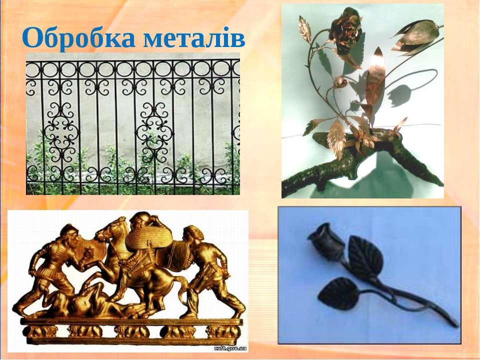 Обробка металів