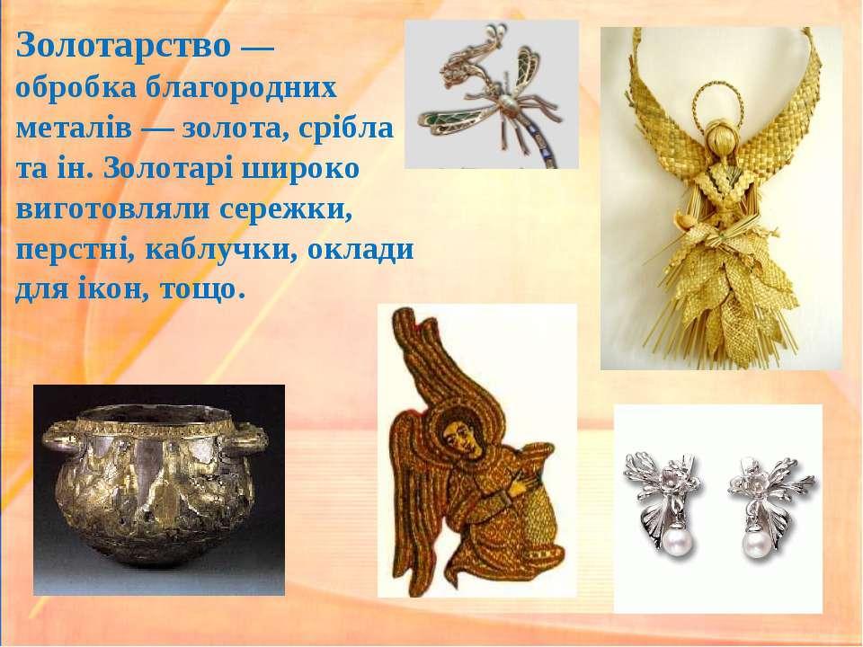 Золотарство — обробка благородних металів — золота, срібла та ін. Золотарі ши...