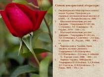 Список використаної літератури: Рекомендовано Міністерством освіти і науки Ук...