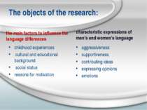The objects of the research: the main factors to influence the language diffe...