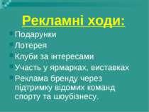 Рекламні ходи: Подарунки Лотерея Клуби за інтересами Участь у ярмарках, виста...