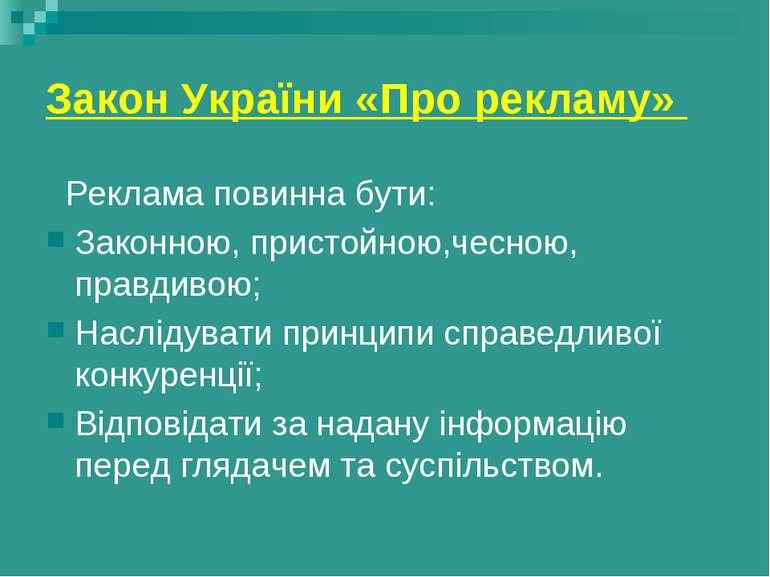 Закон України «Про рекламу» Реклама повинна бути: Законною, пристойною,чесною...