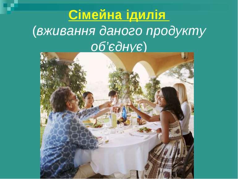 Сімейна ідилія (вживання даного продукту об'єднує)