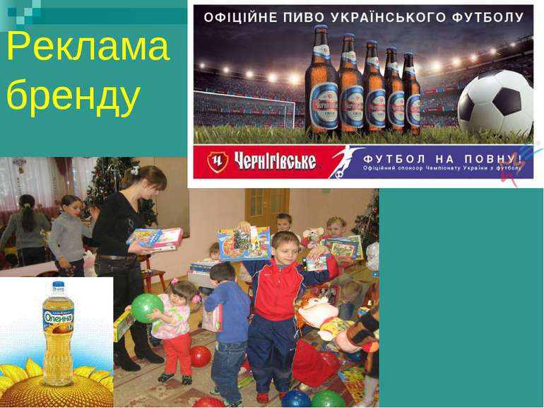 Реклама бренду