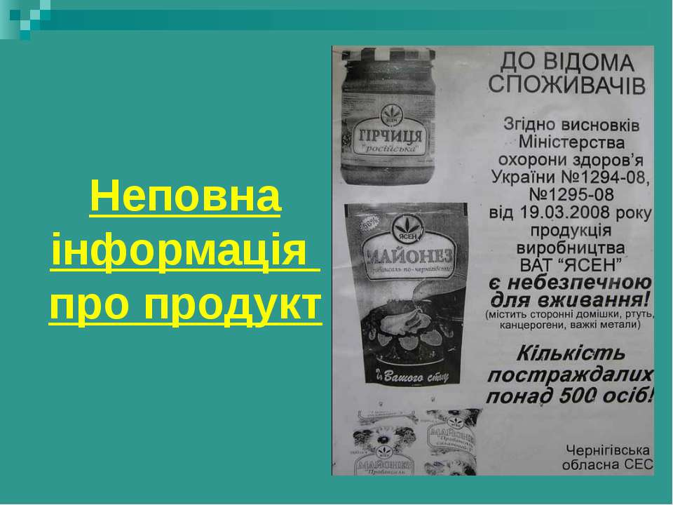 Неповна інформація про продукт