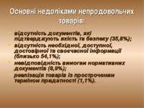 Основні недоліками непродовольчих товарів: відсутність документів, які підтве...