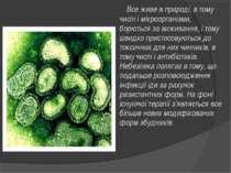 Все живе в природі, в тому числі і мікроорганізми, борються за виживання, і т...