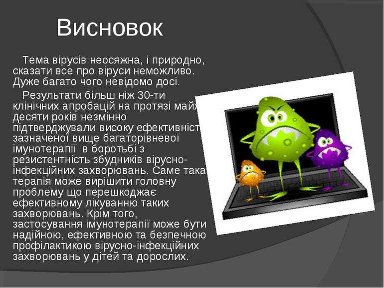 Висновок Тема вірусів неосяжна, іприродно, сказати все про віруси неможливо....