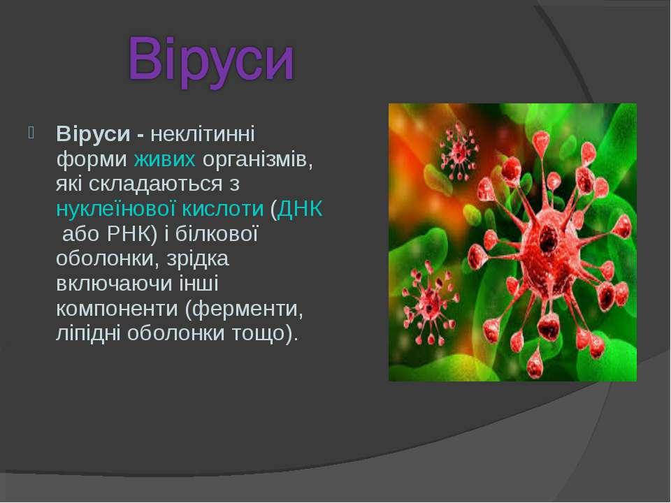 Віруси - неклітинні формиживихорганізмів, які складаються знуклеїнової кис...