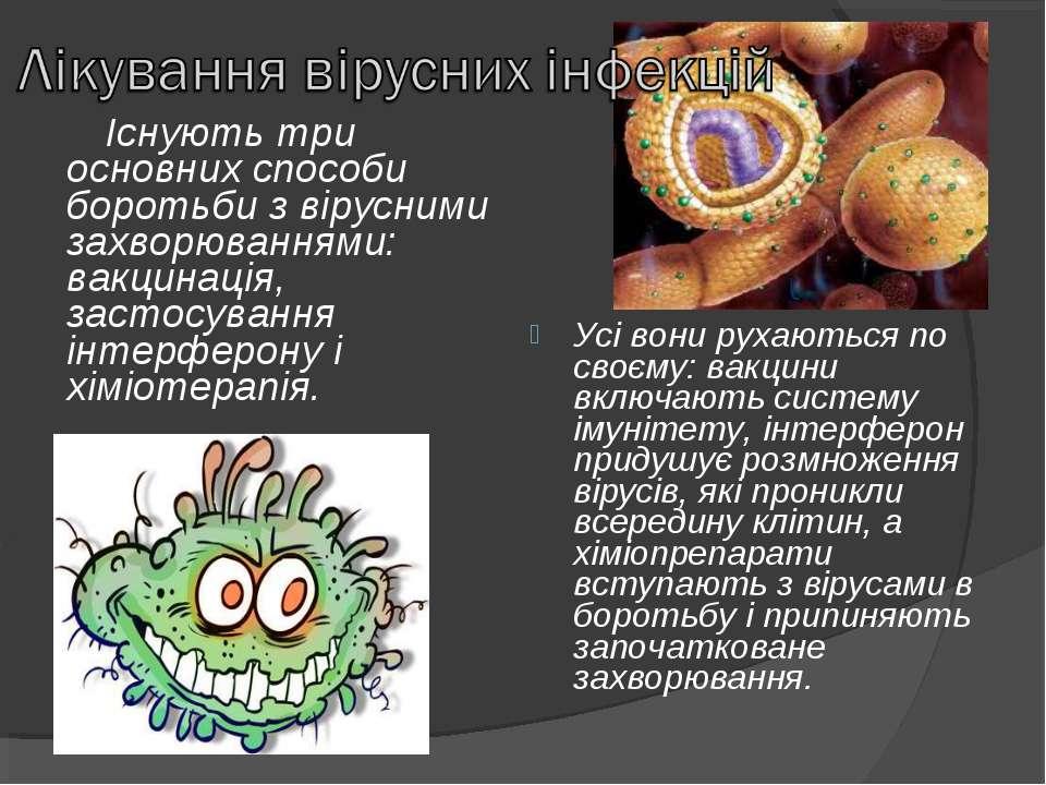 Існують три основних способи боротьби з вірусними захворюваннями: вакцинація,...