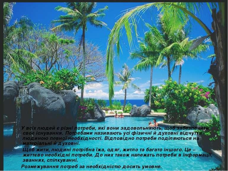 У всіх людей є різні потреби, які вони задовольняють, щоб забезпечити своє іс...