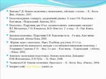 Довгань Г.Д. Основи економіки у визначеннях, таблицях і схемах. – Х.: Веста. ...