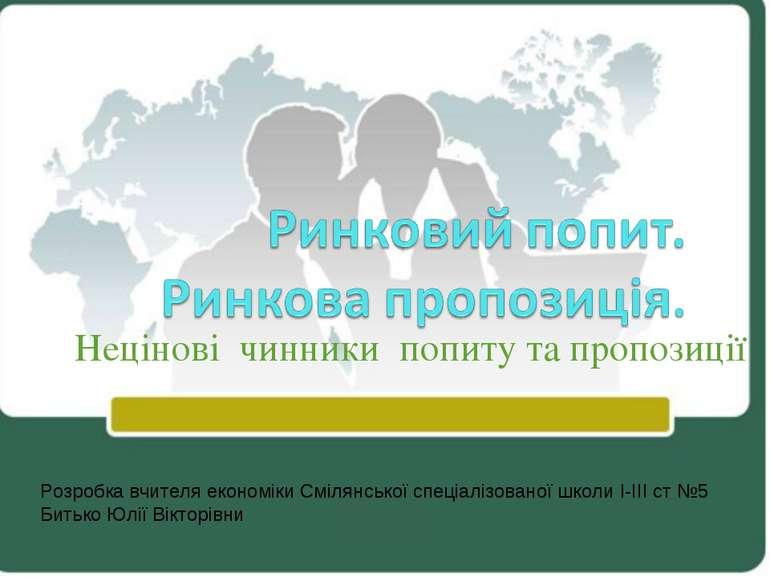 Нецінові чинники попиту та пропозиції Розробка вчителя економіки Смілянської ...
