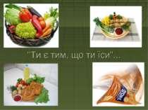 """""""Ти є тим, що ти їси""""..."""