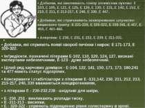 • Добавки, які сприяють появі хвороб печінки і нирок: Е 171-173, Е 320-322. •...