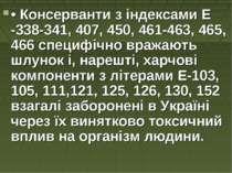 • Консерванти з індексами Е -338-341, 407, 450, 461-463, 465, 466 специфічно ...