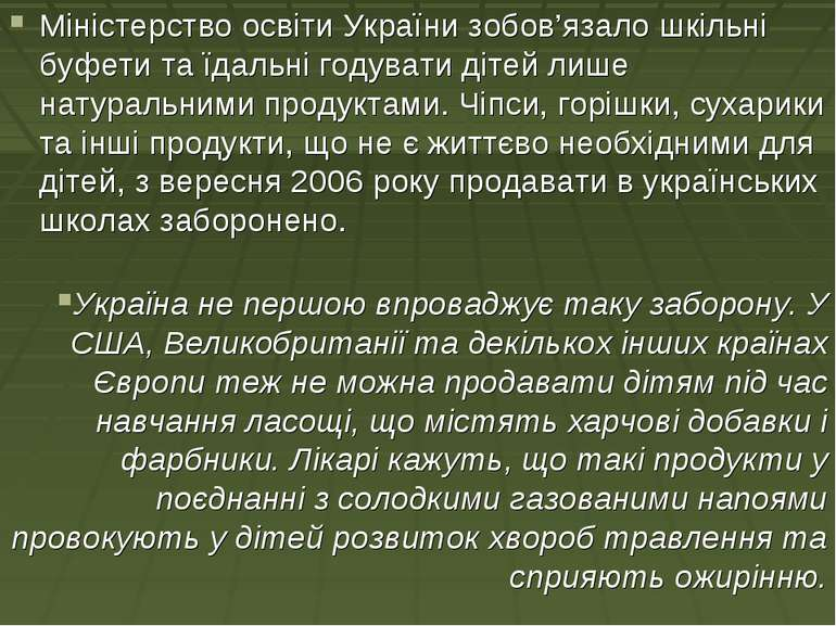 Міністерство освіти України зобов'язало шкільні буфети та їдальні годувати ді...