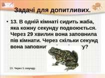Задачі для допитливих. 13. В одній кімнаті сидить жаба, яка кожну секунду под...