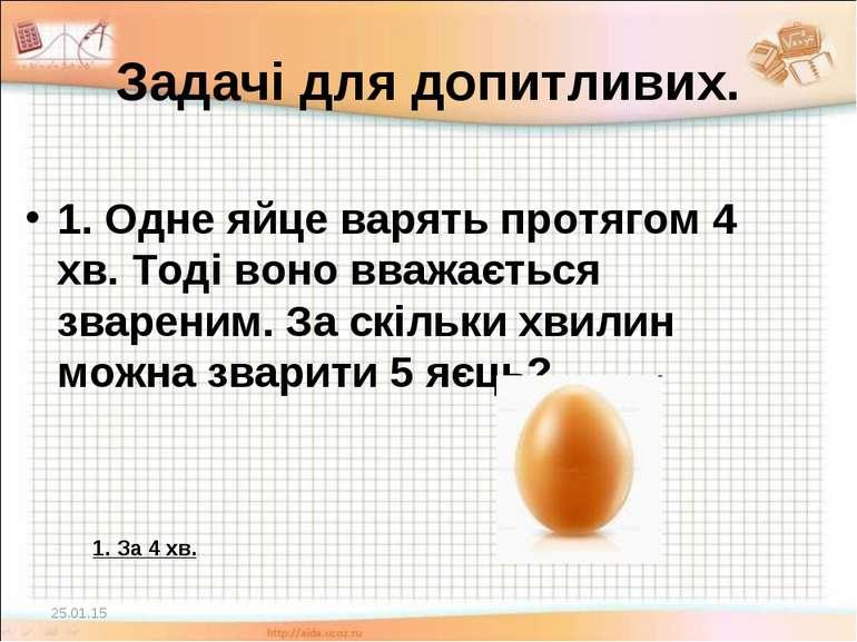 Задачі для допитливих. 1. Одне яйце варять протягом 4 хв. Тоді воно вважаєтьс...