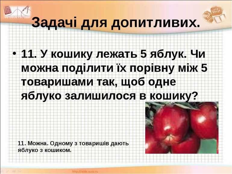 Задачі для допитливих. 11. У кошику лежать 5 яблук. Чи можна поділити їх порі...