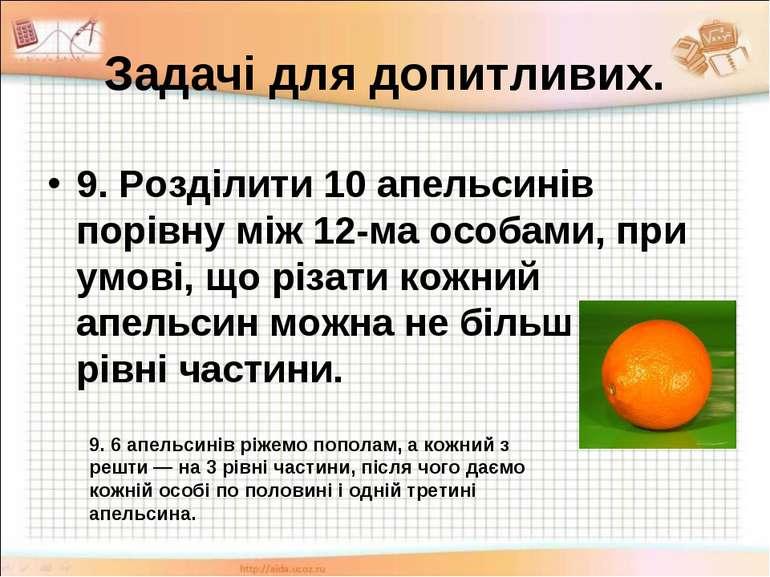 Задачі для допитливих. 9. Розділити 10 апельсинів порівну між 12-ма особами, ...